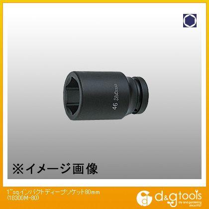 コーケン 1sq.インパクトディープソケット 80mm (18300M-80)