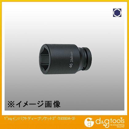 コーケン 1sq.インパクトディープソケット 3 (18300A-3)