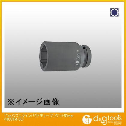 コーケン 1sq.薄肉インパクトディープソケット 50mm (18301M-50)