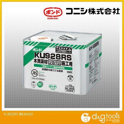 コニシ ボンド 床仕上げ材用接着剤 10kg (KU928R) 補修材 補修
