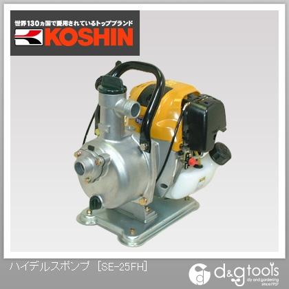 工進 エンジンポンプ ハイデルスポンプ 超軽量4サイクルエンジン 25mm (SE-25FH)