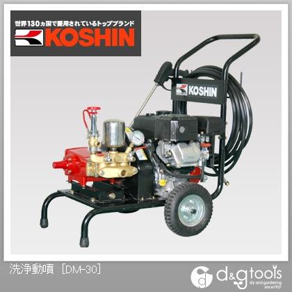 工進 エンジン洗浄動噴 洗浄動噴  DM-30