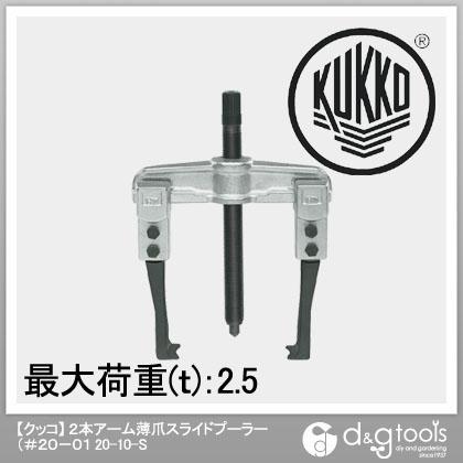 クッコ 2本アーム薄爪スライドプーラー(#20-01  20-10-S