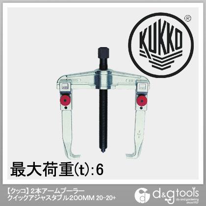 クッコ 2本アームプーラー クイックアジャスタブル200MM  20-20+