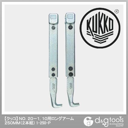 クッコ NO.20-1,10用ロングアーム 250MM(2本組)  1-250-P