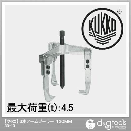 クッコ 3本アームプーラー 120MM  30-10