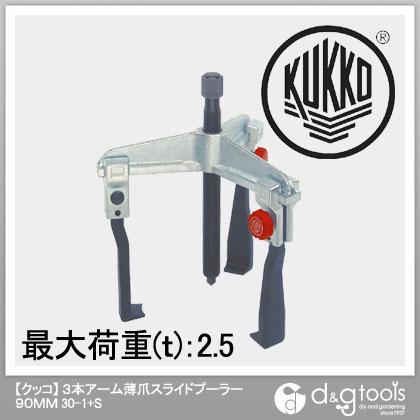 クッコ 3本アーム薄爪スライドプーラー 90MM  30-1+S