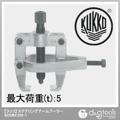 クッコ ステアリングアームプーラー 80MM  204-1