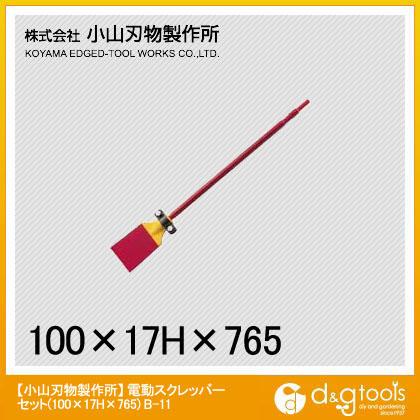 モクバ 電動スクレッパー セット 100x17Hx765mm (B-11)