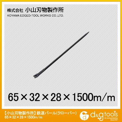 モクバ印 鉄道バール(グローバー)1500mm D15-15
