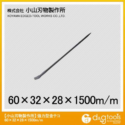 小山刃物 強力型金テコ60x32x28x1500mm