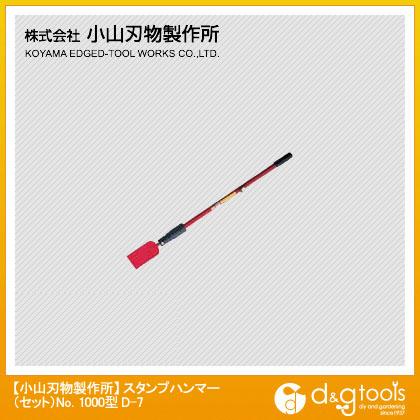 小山刃物 スタンプハンマー(セット)No.1000型  D-7