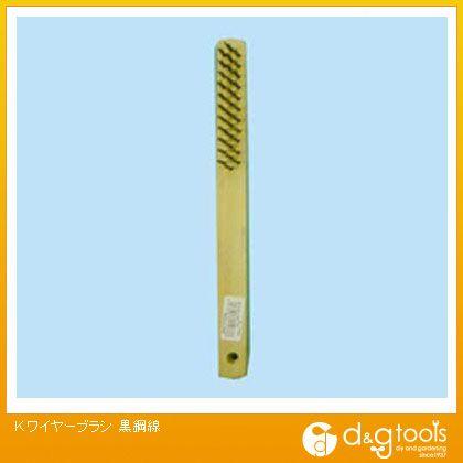 国内送料無料 コーワ 日本メーカー新品 Kワイヤーブラシ黒鋼線 11933 1本