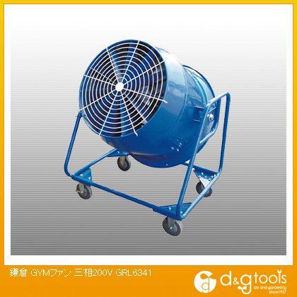 鎌倉 鎌倉 GYMファン 三相200V (×1台) (GRL6341)