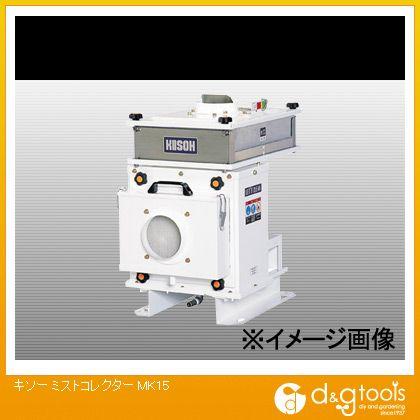 キソー ミストコレクター (×1台) (MK15)