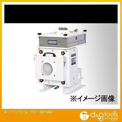 キソー ミストコレクター (×1台) (MKN4W)