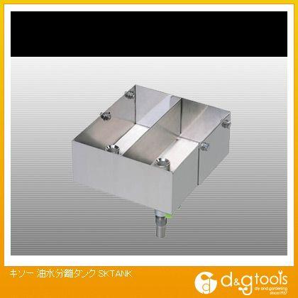 キソー 油水分離タンク (×1台) (SKTANK)