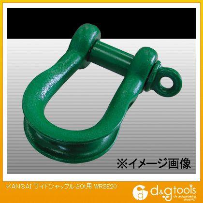 関西工業 ワイドシャックル20t用 (×1個)  WRSE20