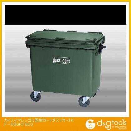カイスイマレン ゴミ回収カートダストカートKF-660  KF660