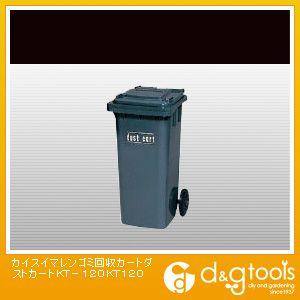※法人専用品※カイスイマレン ゴミ回収カートダストカートKT-120 KT120
