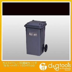 カイスイマレン ゴミ回収カートダストカートKT-100  KT100