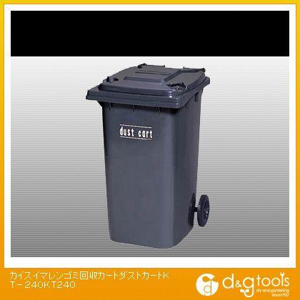 カイスイマレン ゴミ回収カートダストカートKT-240  KT240