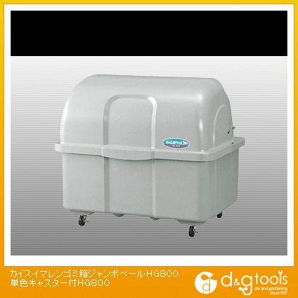 カイスイマレン ゴミ箱ジャンボペール単色キャスター付大型ごみ箱  HG800C