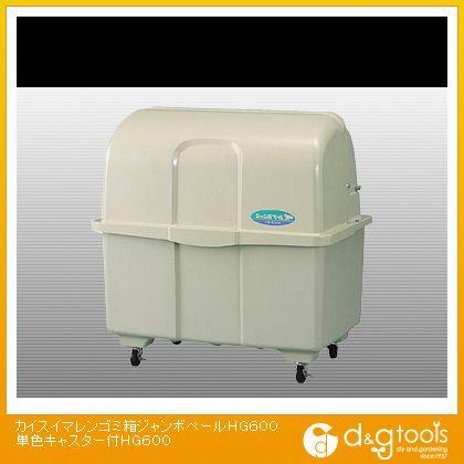 カイスイマレン ゴミ箱ジャンボペール単色キャスター付大型ごみ箱  HG600C