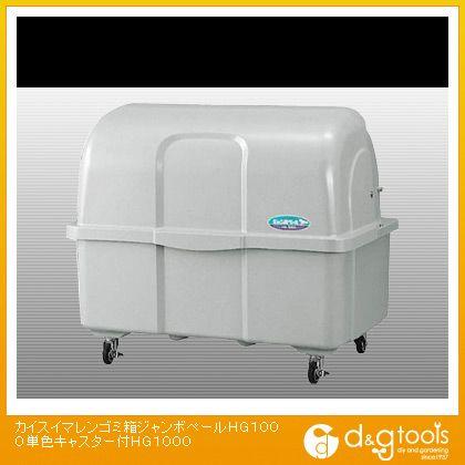 カイスイマレン ゴミ箱ジャンボペール単色キャスター付大型ごみ箱  HG1000C