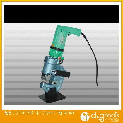 亀倉精機 レスバリアポートパンチャー(複動) 590 x 295 x 200 mm RFA3 1ヶ