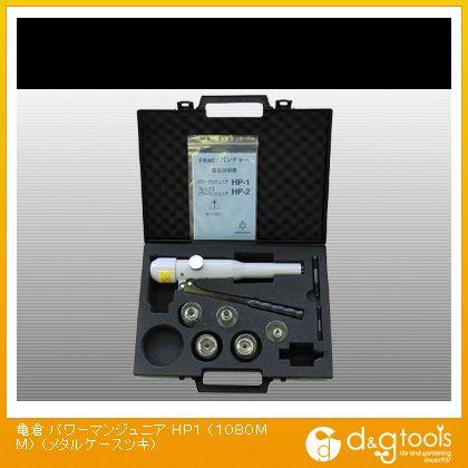 亀倉精機 パワーマンジュニア  HP1 1 台