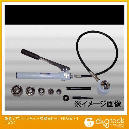 亀倉精機 アウトパンチャー厚鋼Bセット  HP3B 1 セット