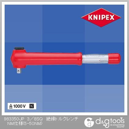 クニペックス (3/8SQ)絶縁トルクレンチNM仕様(5-50NM) 983350JP