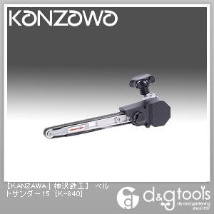 KANZAWA 神沢鉄工 新着 全商品オープニング価格 K-840 ベルトサンダー15