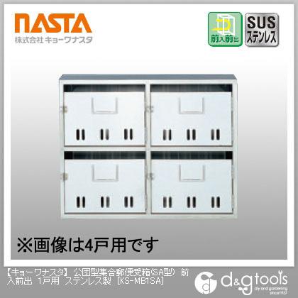 ナスタ 公団型集合郵便受箱 ポスト (SA型) 前入前出 1戸用 ステンレス製  KS-MB1SA