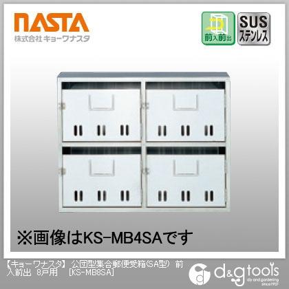 ナスタ 公団型集合郵便受箱 ポスト (SA型) 前入前出 8戸用 (KS-MB8SA)