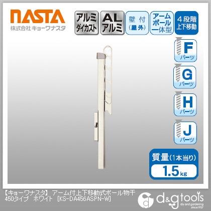 ナスタ アーム付上下移動式ポール物干450タイプ ホワイト KS-DA456ASPN-W