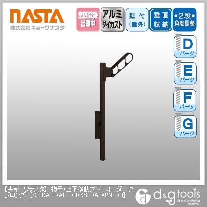 ナスタ 物干+上下移動式ポール ダークブロンズ KS-DA307AB-DB+KS-DA-APN-DB