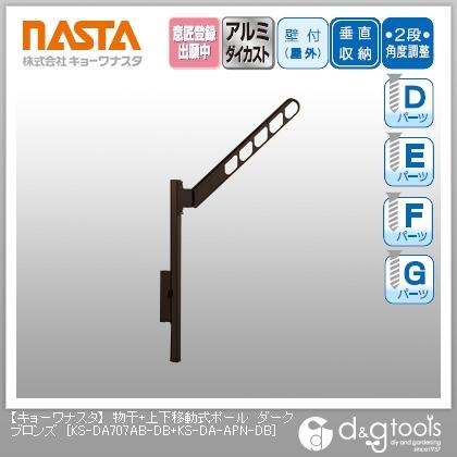 ナスタ 物干+上下移動式ポール ダークブロンズ KS-DA707AB-DB+KS-DA-APN-DB