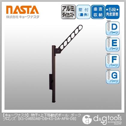 ナスタ 物干+上下移動式ポール ダークブロンズ KS-DA553AB-DB+KS-DA-APN-DB 1 対(2本入)