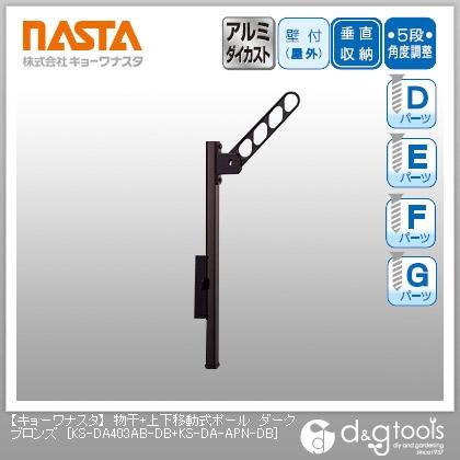 ナスタ 物干+上下移動式ポール ダークブロンズ KS-DA403AB-DB+KS-DA-APN-DB