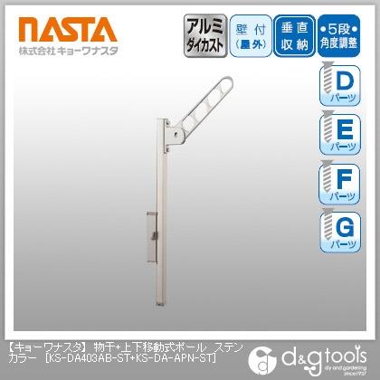 ナスタ 物干+上下移動式ポール ステンカラー KS-DA403AB-ST+KS-DA-APN-ST