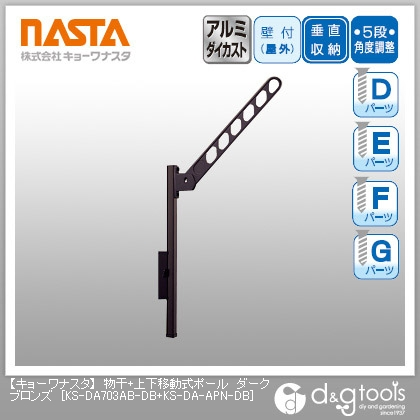 ナスタ 物干+上下移動式ポール ダークブロンズ KS-DA703AB-DB+KS-DA-APN-DB