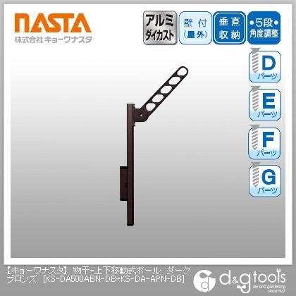 ナスタ 物干+上下移動式ポール ダークブロンズ KS-DA500ABN-DB+KS-DA-APN-DB