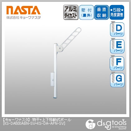 ナスタ 物干+上下移動式ポール  KS-DA500ABN-SV+KS-DA-APN-SV