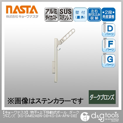 ナスタ 物干+上下移動式ポール ダークブロンズ KS-DA452ABN-DB+KS-DA-APN-DB