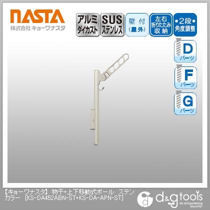 ナスタ 物干+上下移動式ポール ステンカラー KS-DA452ABN-ST+KS-DA-APN-ST