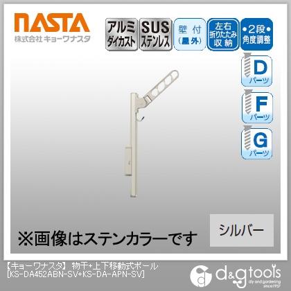 ナスタ 物干+上下移動式ポール  KS-DA452ABN-SV+KS-DA-APN-SV