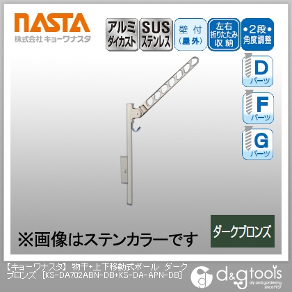 ナスタ 物干+上下移動式ポール ダークブロンズ KS-DA702ABN-DB+KS-DA-APN-DB