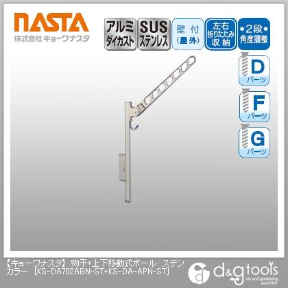 ナスタ 物干+上下移動式ポール ステンカラー KS-DA702ABN-ST+KS-DA-APN-ST